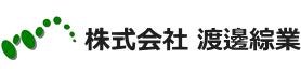株式会社渡邊綜業